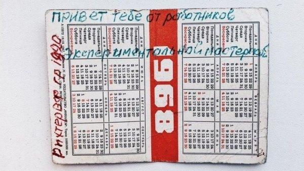 На козырьке НГТУ нашли календарь с приветом из прошлого