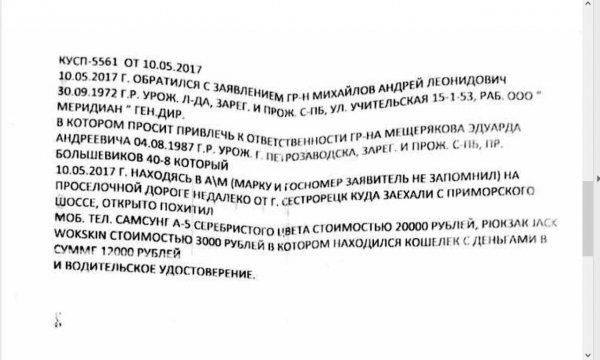 Махинации и куча долгов: подробности о герое последнего интервью журналиста Короткова