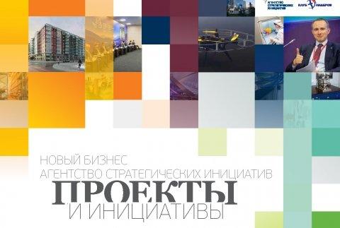 АСИ создает платформу, которая поможет наладить диалог московского бизнеса с органами государственной власти