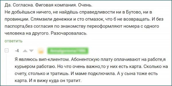 Мегафон наживается на нищих: 1000 рублей абонентки отправили на чужой номер с задолженностью