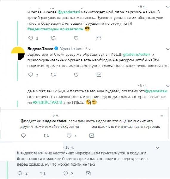 «Плати и иди пешком»: Яндекс.Такси не привозит клиента на место и снимает деньги с его карты