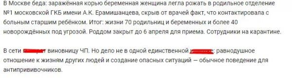 «Прививка головного мозга»: Беременная москвичка с корью поставила под угрозу жизни 40 младенцев
