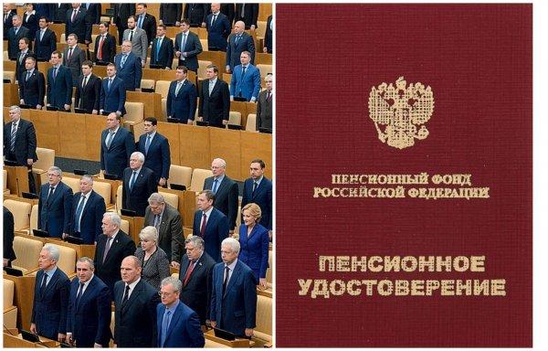 «Чтобы жизнь медом не казалась»: Россияне начали голосовать за петицию о повышении пенсионного возраста для депутатов