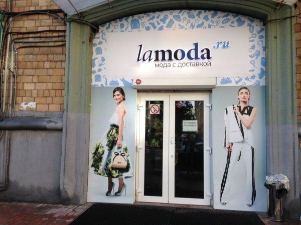 «Следит и троллит»: Магазин Lamoda издевается над своими покупателями в  Сети