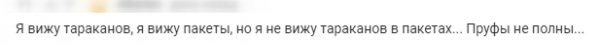 Встретились два несчастья: «Яндекс.Еда» и McDonalds угощают клиентов картошкой с тараканами