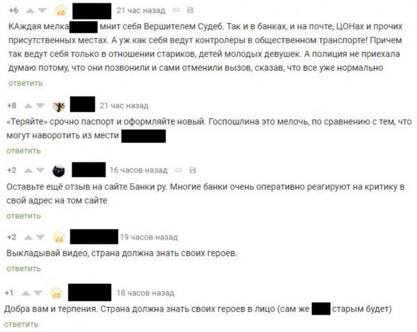 «Ты пожалеешь об этом»: «Почта Банк» отомстил мужчине за уважение к пенсионеру