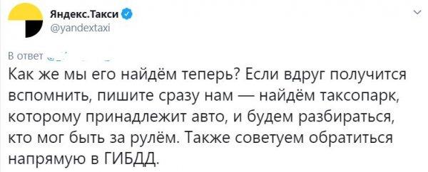 Даже искать не будут?: В «Яндекс.Такси» отказались расследовать нарушения ПДД своих водителей