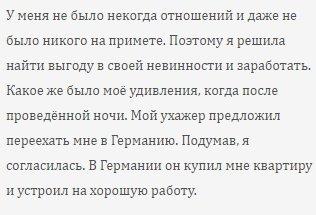 А бесплатно не дают?: Престарелые бизнесмены активно скупают девственность юных россиянок