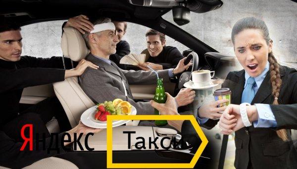 «Отмените поездку сами, не хотим портить рейтинг»: Водители Яндекс.Такси отказываются везти пассажиров на дальние расстояния