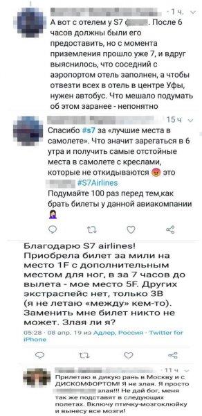 «7 кругов ада S7 Airlines»: Авиаперевозки стали невыносимы и «омерзительны» постоянным клиентам - россияне