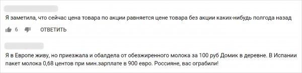«Россияне, вас ограбили!»: Блоггер сравнив два чека, установил, насколько подорожали продукты питания за полгода