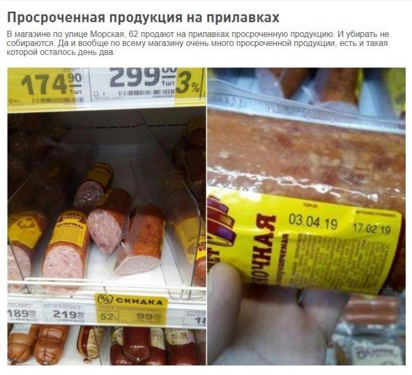 «И так съедят»: Российские розничные сети наживаются за счёт здоровья покупателей