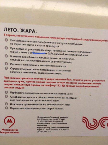 Двоечники с миллиардами: Метро Москвы опозорилось на всю Россию «ошибкой первоклассника»