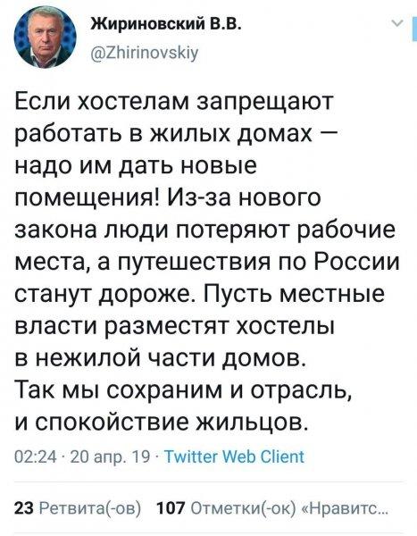 Приезжих – в подвалы? Жириновский со своими соратниками решил проблему хостелов