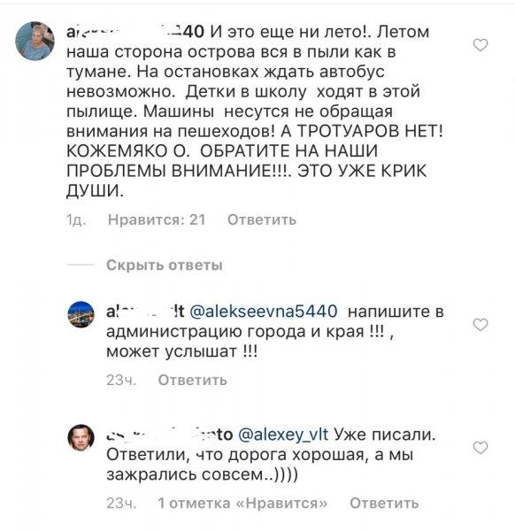 «Кожемяко, помогите!»: Жители острова Русский устали глотать пыль и просят заасфальтировать дорогу