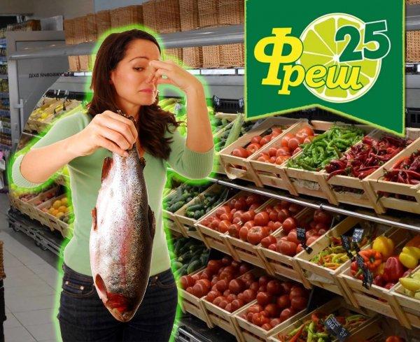 «Фреш далеко не свежий»: Покупатели недовольны качеством продуктов в супермаркете