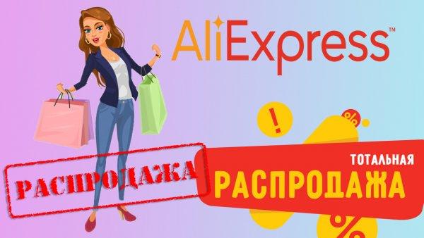 Как сыр в мышеловке... Акции и распродажи на Aliexpress являются способом обмануть покупателей