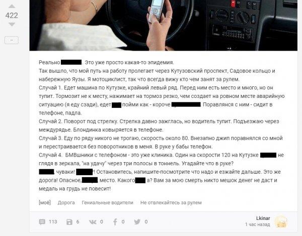 Телефонисты хуже террористов: Наплыв «камикадзе» с телефонами за рулём взбесили мотоциклиста из Москвы