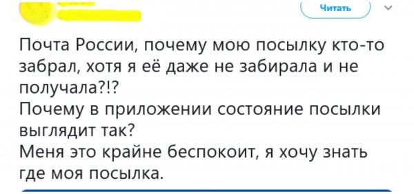 Вы ждали, а ее забрали: Клиентка «Почты России» пожаловалась на исчезновение посылки из отделения