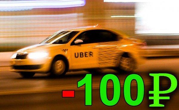 Жизнь ценою в сотку? Uber оценили жизнь пассажира во 100 рублей
