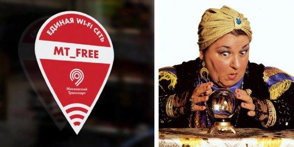 Дальше бордели и казино?: Московское метро возмутило пассажиров рекламой экстрасенсов