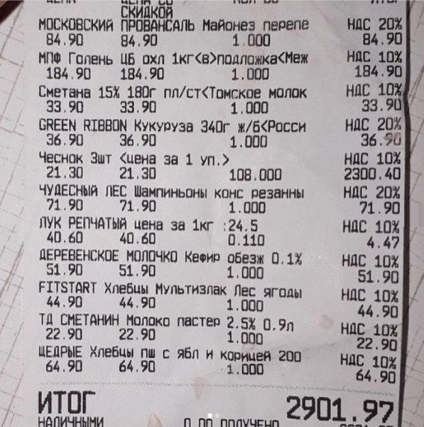 Он вампиров убивает? «Магнит» продал клиентке чеснок за 2300 рублей