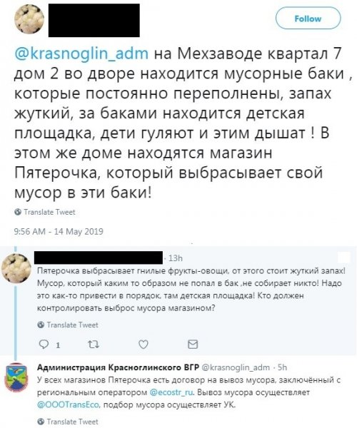 «Пятерочка» травит детей? Россиянка заподозрила магазин в намеренном загрязнении района