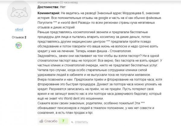 Дальневосточники зубами «вцепятся» в кредиты: Стоматологи-мошенники напали на Владивосток и Хабаровск