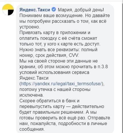 Яндекс.Вор: Клиенты «Яндекс.Такси» жалуются на беспричинное списание денег с банковских карт