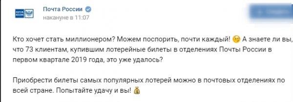 Кто хочет стать миллионером: «Почта России» задерживает доставку уведомлений, чтобы продать лотерейные билеты – Сеть
