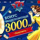 Казино 777 Ориджинал - онлайн площадка, которая пользуется спросом у любителей азарта