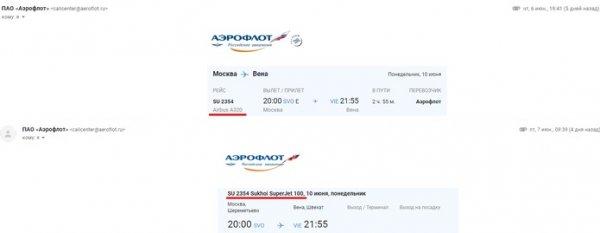 Меркантильная Европа: «Аэрофлот» подменяет самолёты на «Суперджет» на европейских рейсах