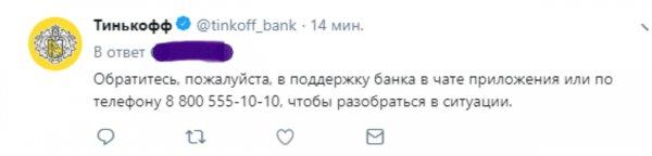 «Чудеса» обслуживания - Клиент «Тинькофф Банка» пожаловался на списание денег за несуществующую поездку