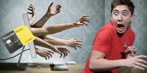 15 лет рекламного рабства? Тинькофф Мобайл передает персональные данные клиентов третьим лицам