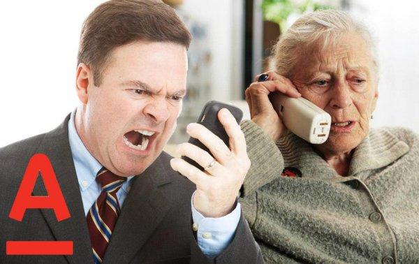 «Не снимай, вызову охрану»: «Альфа-банк» угрозами отбивается от клиентов, попавшихся на финансовую уловку