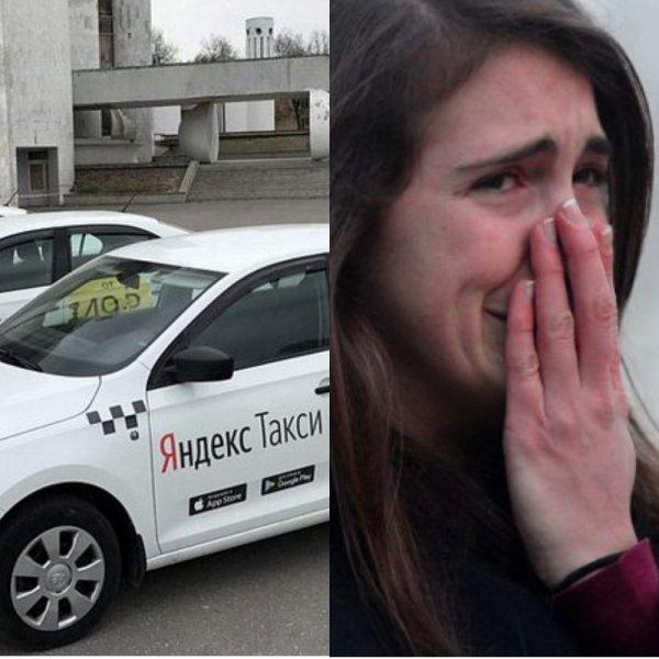 Найди меня: Водитель Яндекс.Такси спрятался от клиентки, чтобы «срубить» денег за ожидание