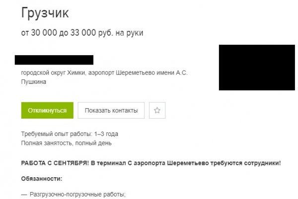 Воруй или соси лапу: Шереметьево толкает грузчиков на кражу ценностей мизерной зарплатой