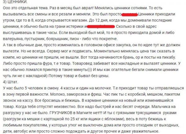 Экс-сотрудница «Магнита» раскрыла 6 фактов трэша, спрятанных от клиентов магазина