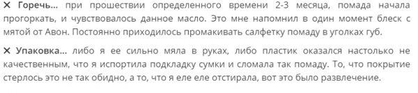 Губа не дура! Россиянки назвали шесть помад, которым место в «мусорке»