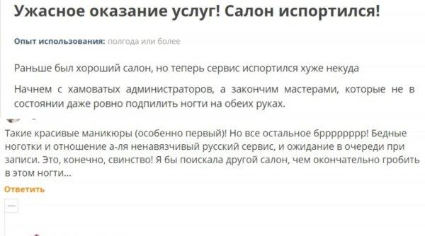 2 сломанных в «мясо» ногтя: Клиентка салона в Москве ужаснулась халатности «мастеров»