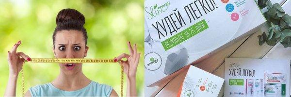 Как почувствовать себя ослом? Программа для похудения NL Slim Energy разочаровала россиянок