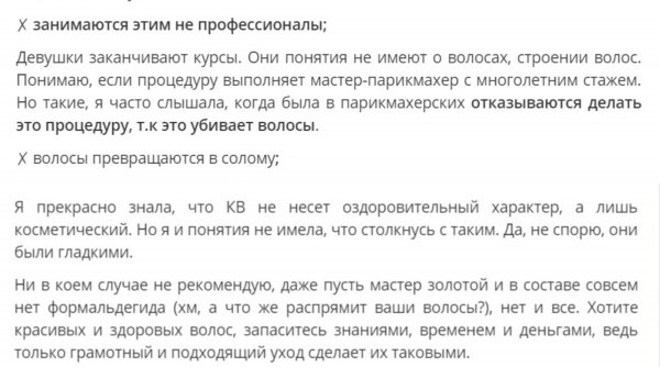 Уродские пакли за бешеные «бабки»? Кератин бесповоротно «гробит» волосы россиянок