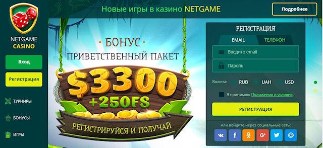 Онлайн-казино НетГейм - шанс открыть для себя богатый игровой мир