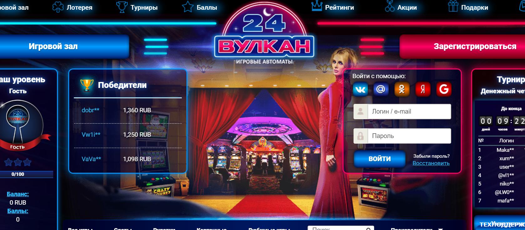 Времяпрепровождение в казино Вулкан 24  для души