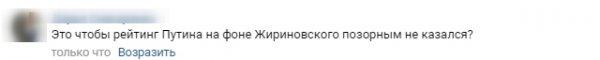 Чтобы был не ниже Жириновского? ВЦИОМ заподозрили в искусственном накручивании рейтинга Путина
