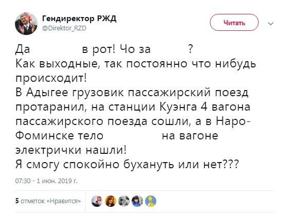 «Гендиректор» имени Шнурова: Фейк Белозерова материт просчеты РЖД в соцсетях