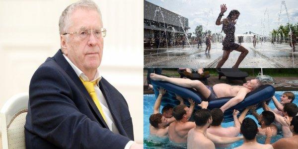 Дурной пример заразителен - Жириновский призвал россиян купаться в грязных фонтанах