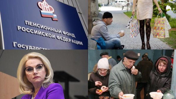 Меньше бедных - меньше недовольных. Как Пенсионный фонд будет считать людей за чертой бедности?