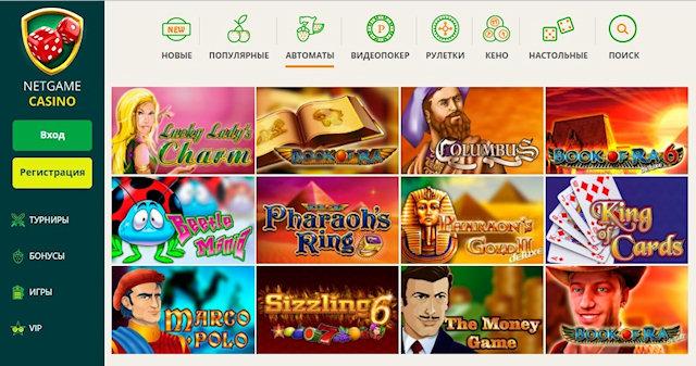 Надежность, качество и хорошие вознаграждения -онлайн казино НетГейм