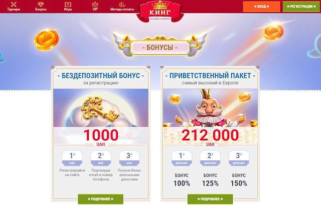 Плата за успехи ожидает всех посетителей игрового клуба онлайн Кинг
